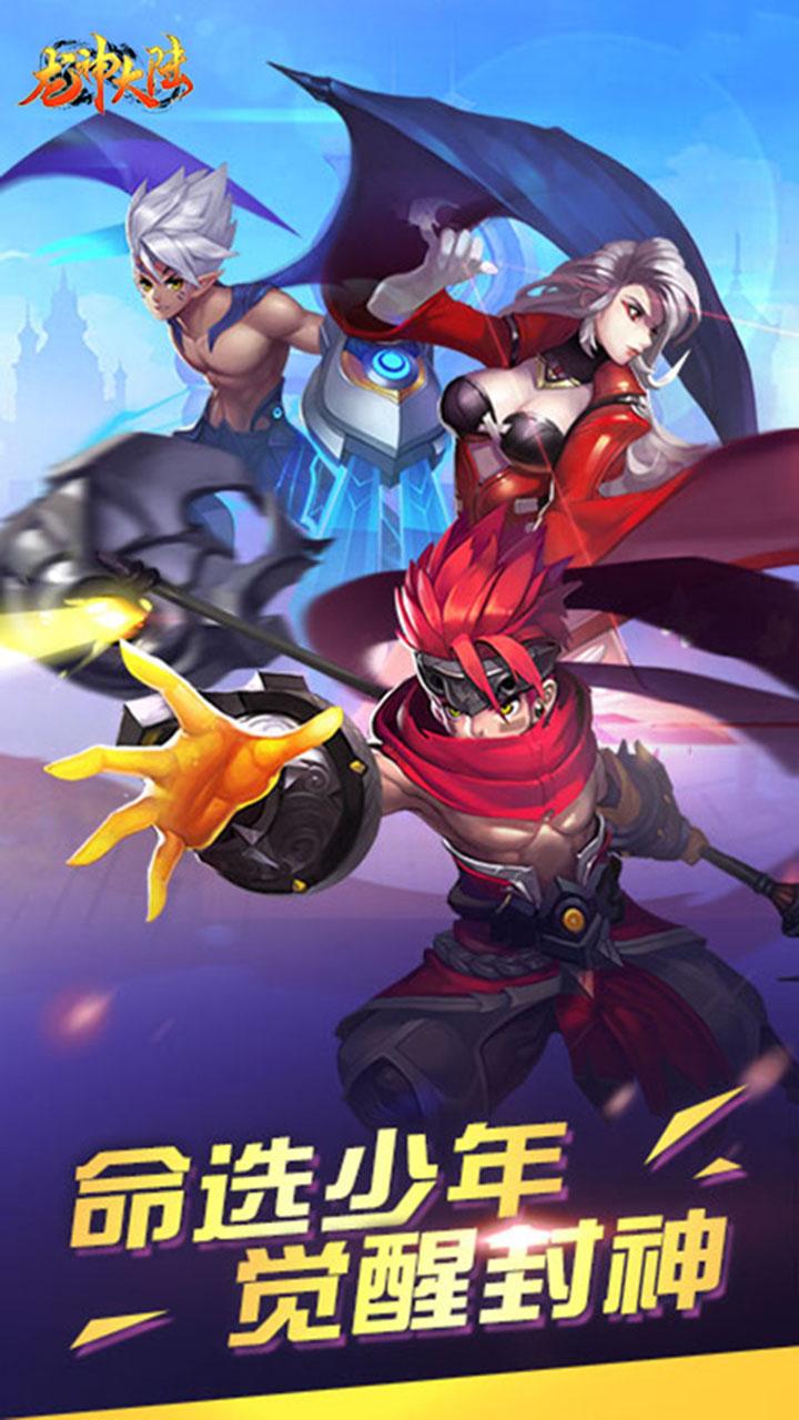 龙神大陆魔幻卡牌手游官网最新版图2: