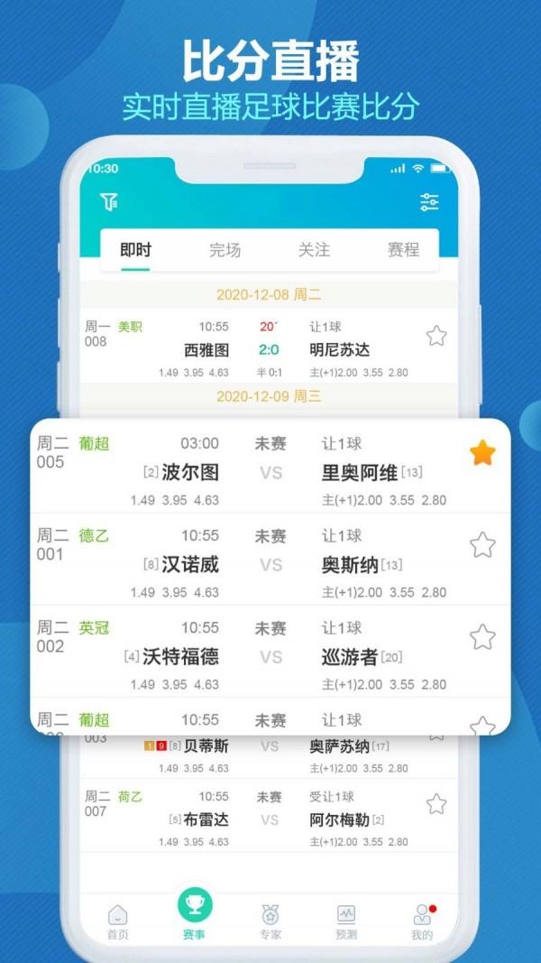 世界波App下载官方版图2: