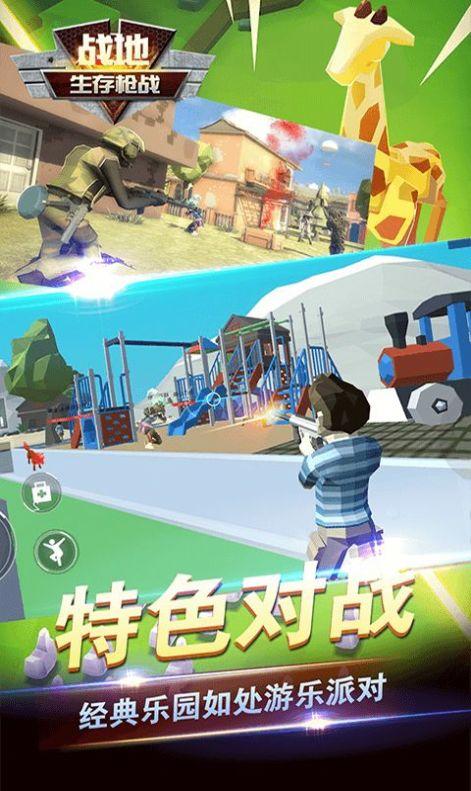 战地生存枪战游戏官方安卓版图3: