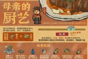 江南百景图蚯蚓怎么获得?蚯蚓在哪里能挖到[多图]