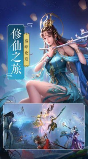 剑道通神记手游官网最新版图片1