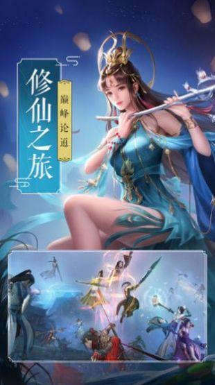 剑道通神记手游官网最新版图1: