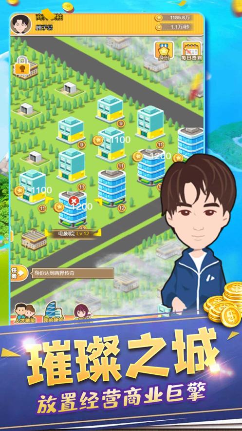 全民商业手游官网最新版图2:
