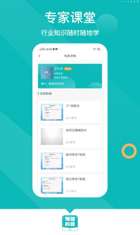 豫健科普APP官网手机版图片1