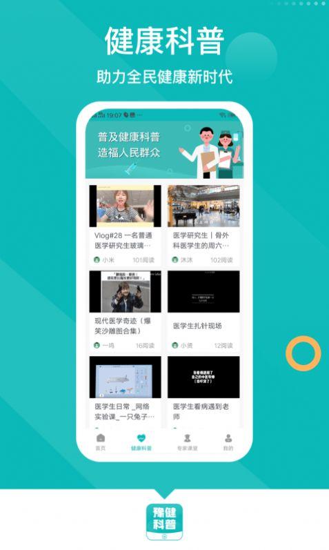 豫健科普APP官网手机版图2: