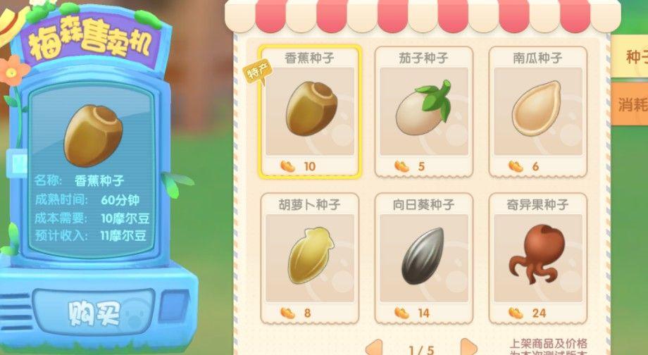 摩尔庄园手游怎么买种子?种子购买方法[多图]