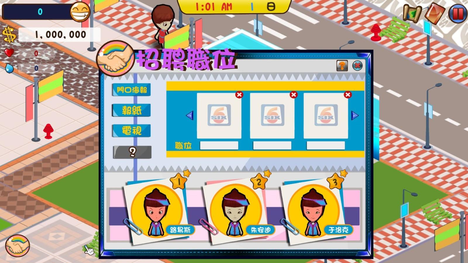 便利商店6游戏中文手机版