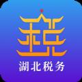 湖北楚税通App官方手机版