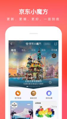 京东商城下载并安装手机版app图1: