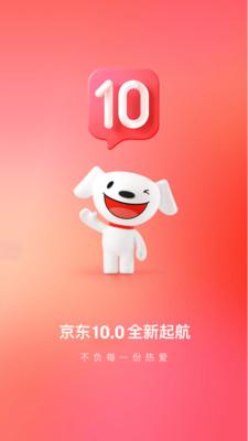 京东商城下载并安装手机版app图3: