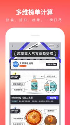 京东商城下载并安装手机版app图2: