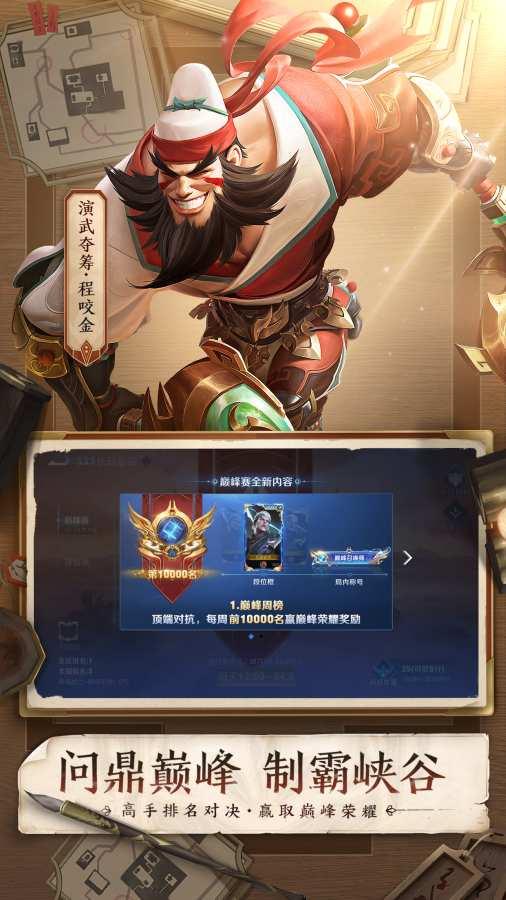 王者荣耀下载安装游戏官方最新版本下载2021图1:
