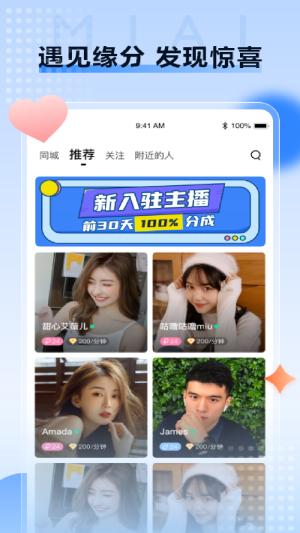 觅爱交友app最新版图片1