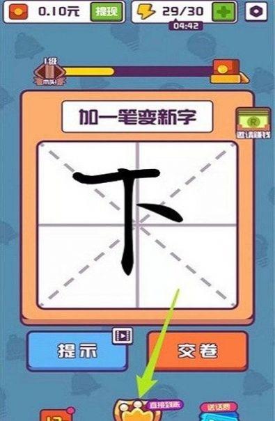 汉字大英雄游戏赚钱红包版 v1.0.0截图