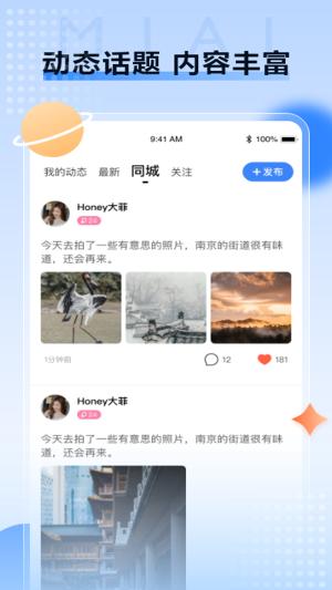 觅爱交友app图2