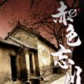 一起剧本杀赤色忘川最新游戏完整版 v1.0