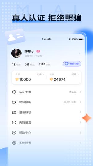 觅爱交友app图1