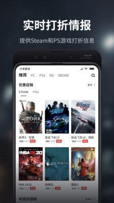 游民星空app手机下载最新版2021图片1