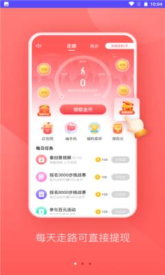 走路有财app红包版图片1