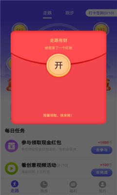 走路有财app图4