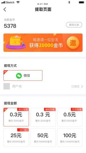 发财计步宝app红包版图片1