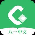 八一中文app
