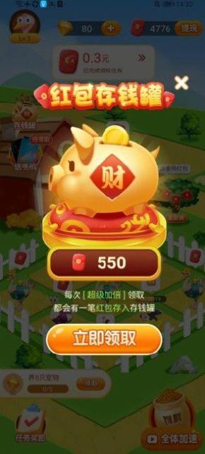最强火鸡红包版赚钱版图2: