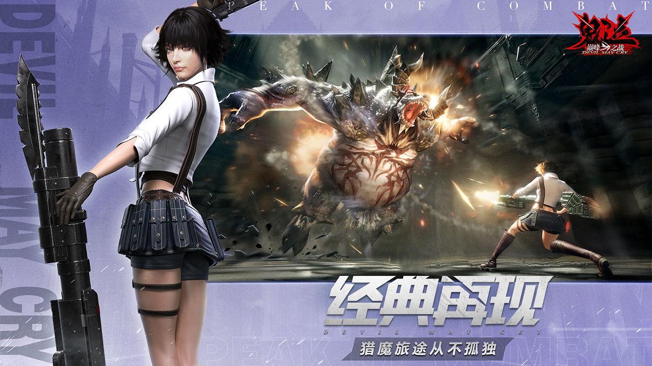 鬼泣巅峰之战手游官方网站下载正式版图1: