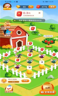 致富鸵鸟游戏红包版APP图片1