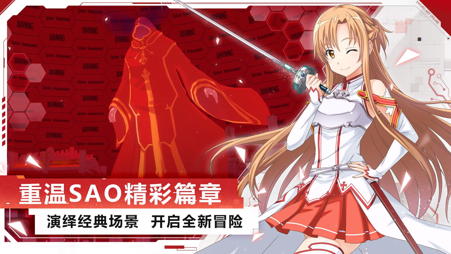 刀剑神域黑衣剑士王牌正版手游官方网站下载图片1