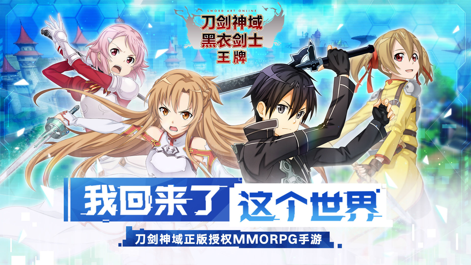 刀剑神域黑衣剑士王牌正版手游官方网站下载图3:
