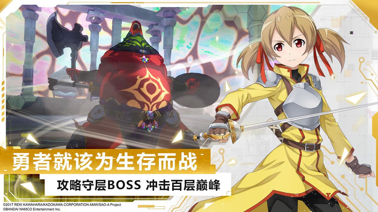 刀剑神域黑衣剑士王牌正版手游官方网站下载图2: