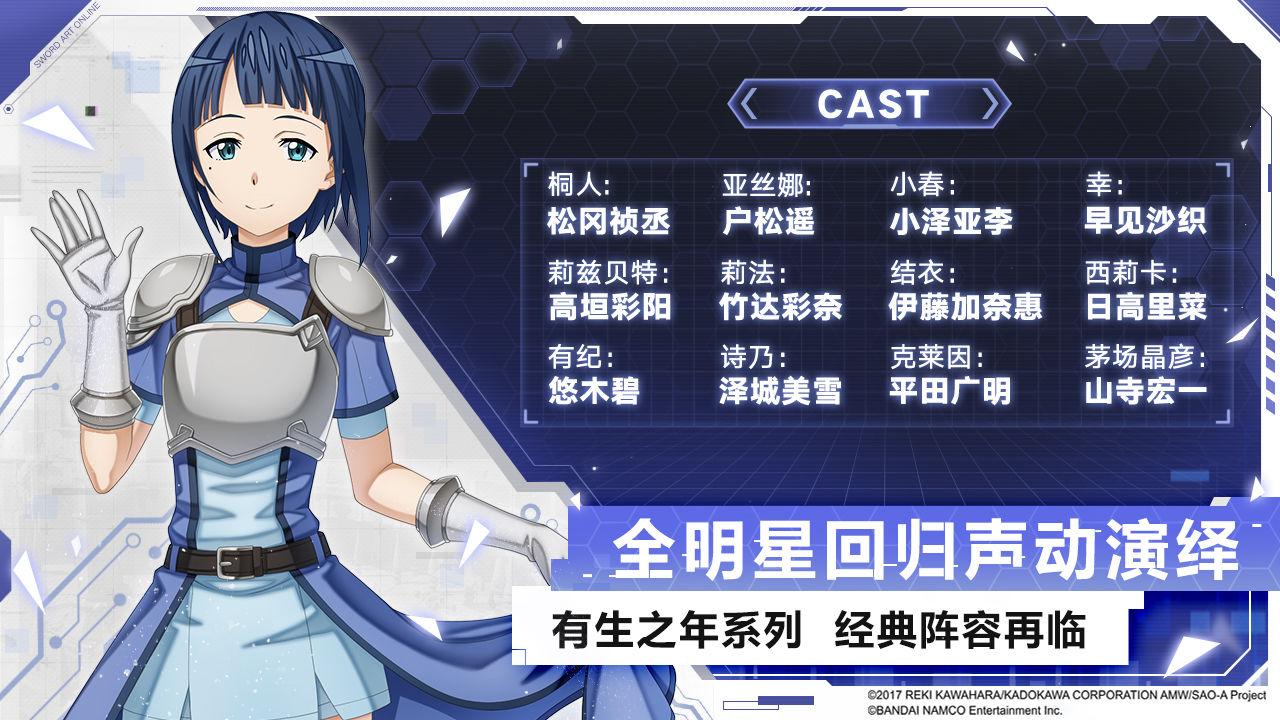刀剑神域黑衣剑士王牌正版手游官方网站下载图1: