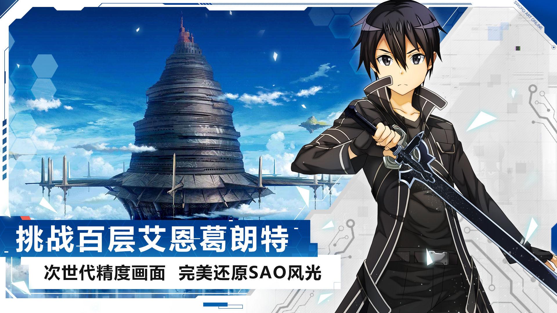 刀剑神域黑衣剑士王牌正版手游官方网站下载图4: