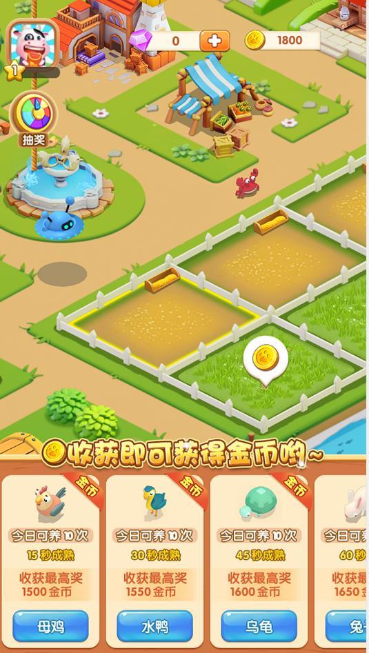 城镇农场游戏红包版下载图1: