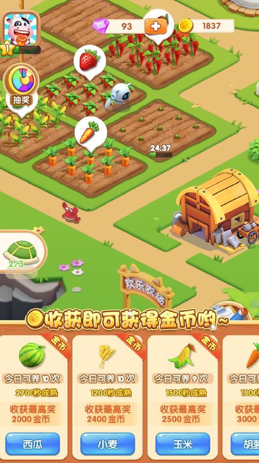 城镇农场游戏红包版下载图2:
