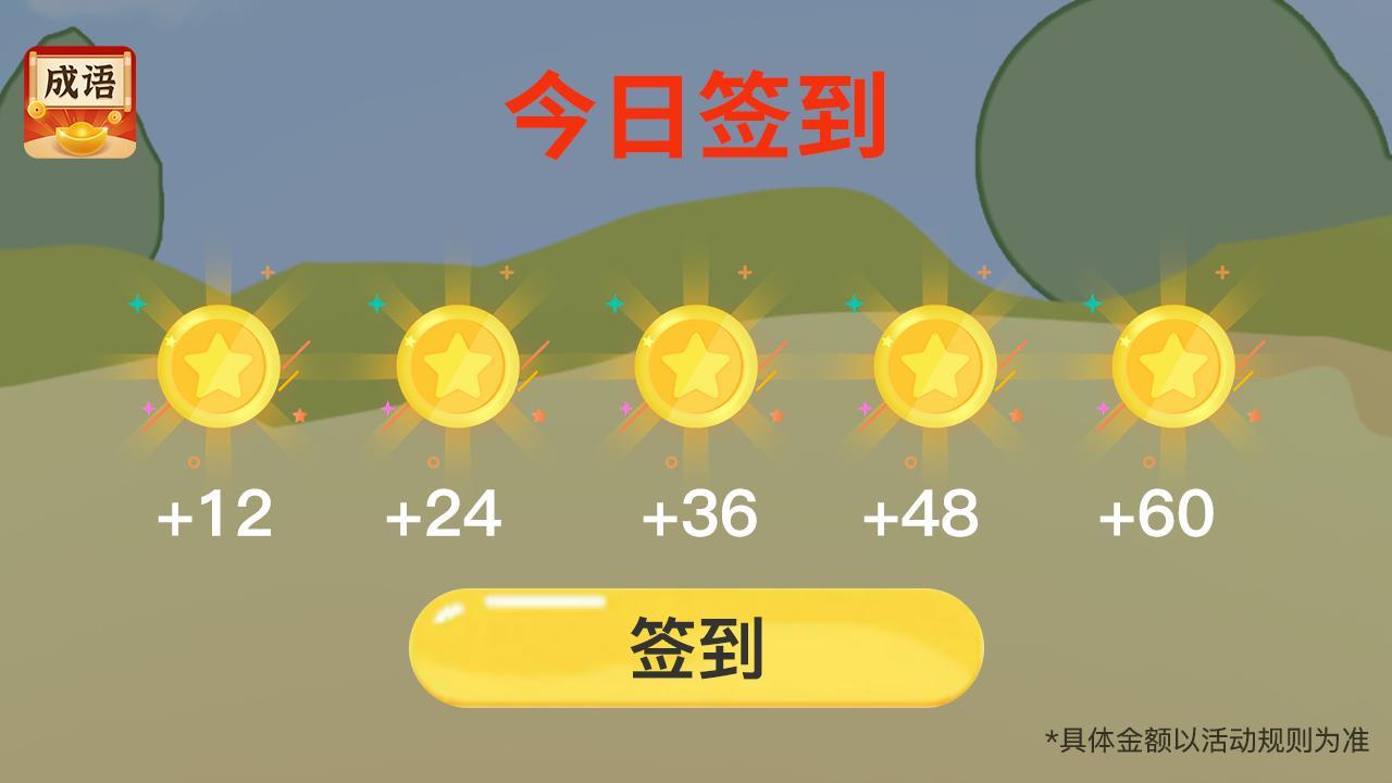 欢乐猜成语赚钱下载领红包app图3: