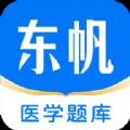 东帆题库App