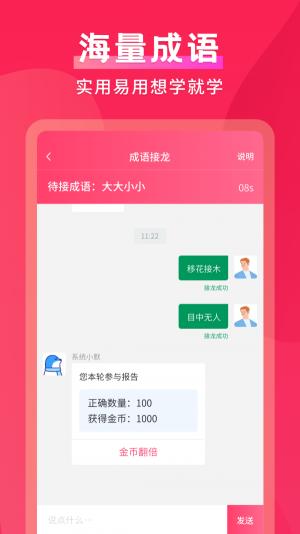默契成语App官方版图片1