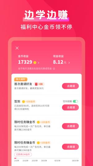 默契成语App图3