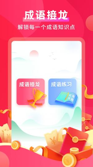 默契成语App图1