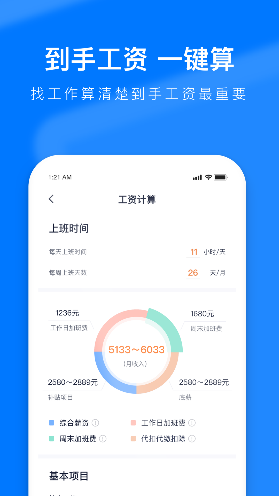 熊猫进厂App下载手机版图片1