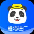 熊猫进厂App
