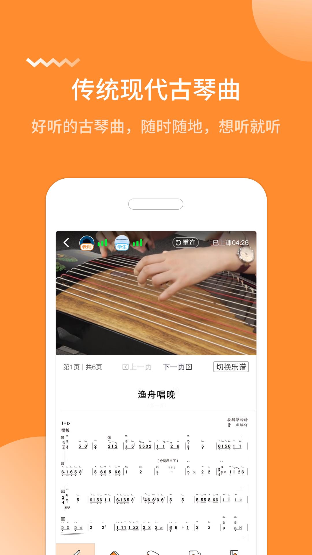 琴拿手钢琴教学APP官方下载图片1