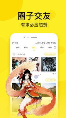 七毛免费漫画app官方最新版2021下载图片1