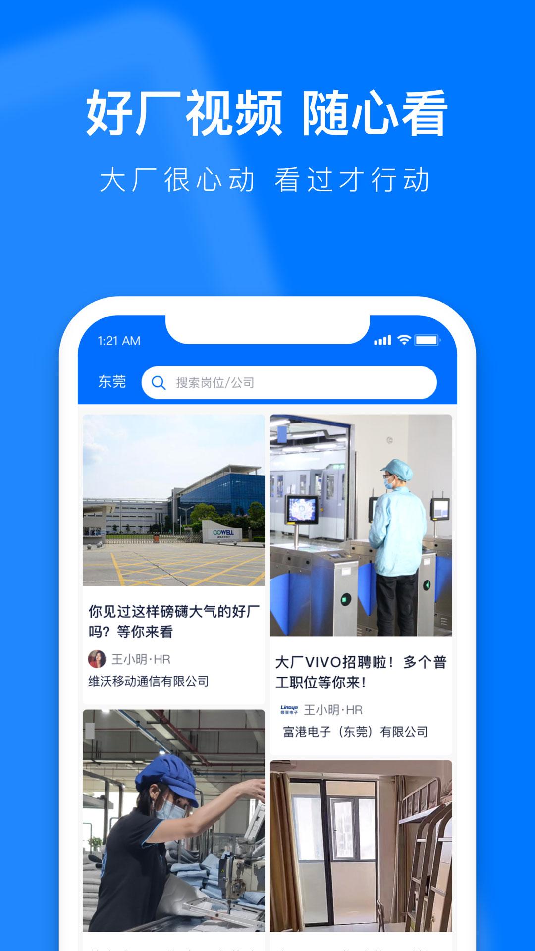 熊猫进厂App下载手机版图3:
