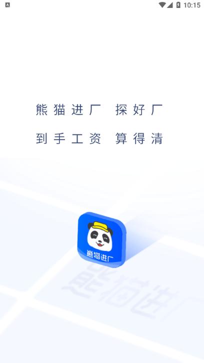 熊猫进厂App下载手机版图1: