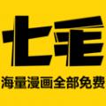 七毛免费漫画最新版
