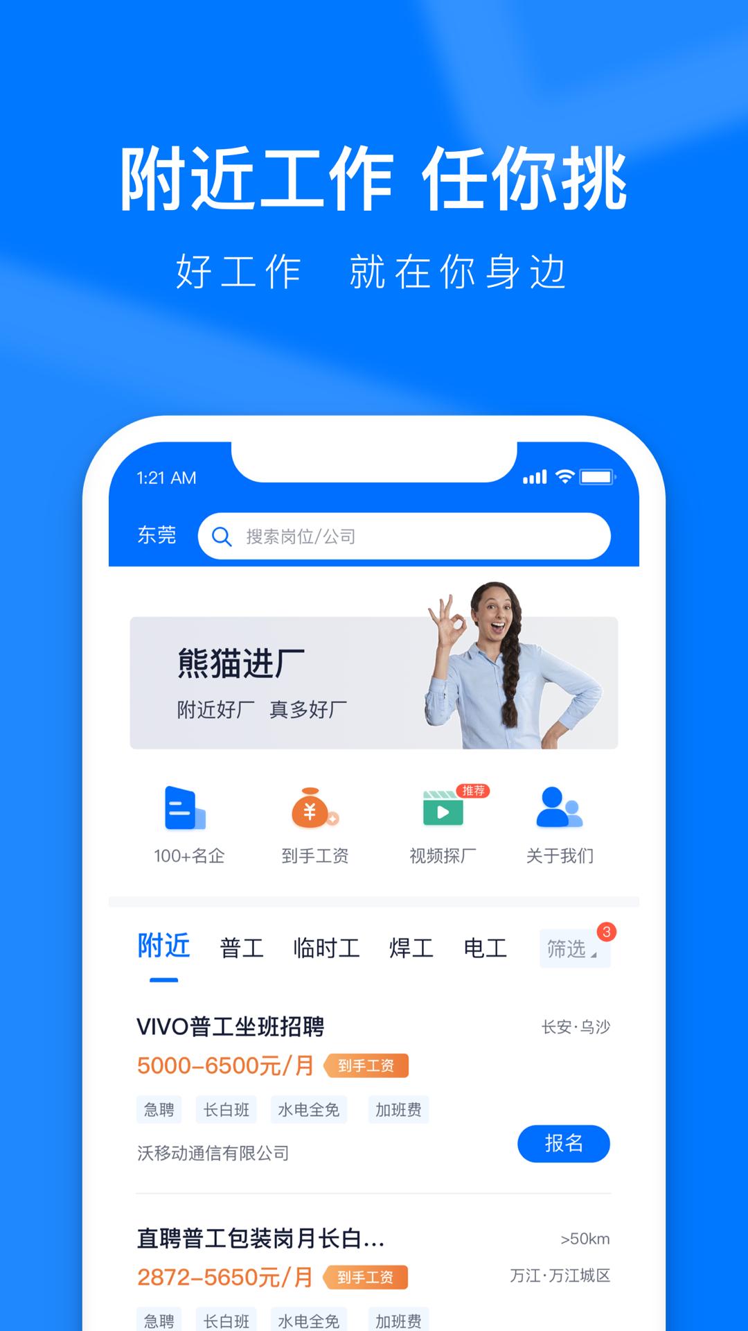 熊猫进厂App下载手机版图2: