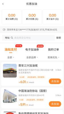 鹏晨养车APP最新版图片1